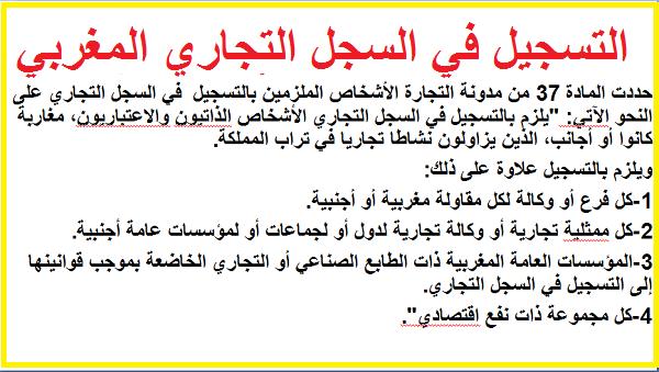 التسجيل في السجل التجاري المغربي
