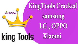 download KingTools V1.0 Cracked