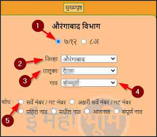 महाराष्ट्र भूमि अभिलेख - bhulekh.mahabhumi.gov.in 7/12