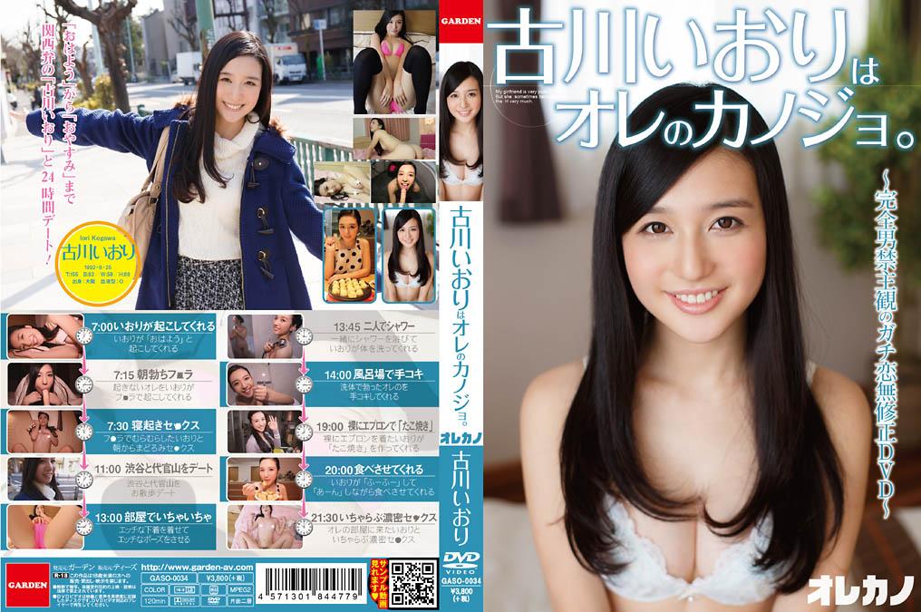 IDOL GASO-0034 Iori Kogawa 古川いおり – 古川いおりはオレのカノジョ。 [MP4/2.01GB], Gravure idol