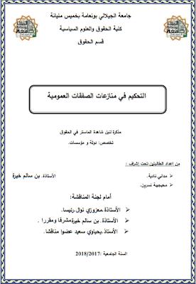 مذكرة ماستر: التحكيم في منازعات الصفقات العمومية PDF