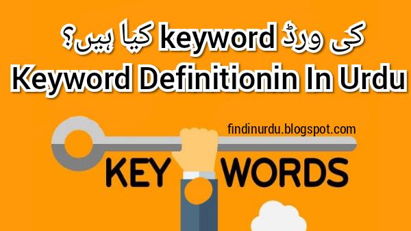 کی ورڈ کیا ہے keyword kya hai | keyword meaning in urdu