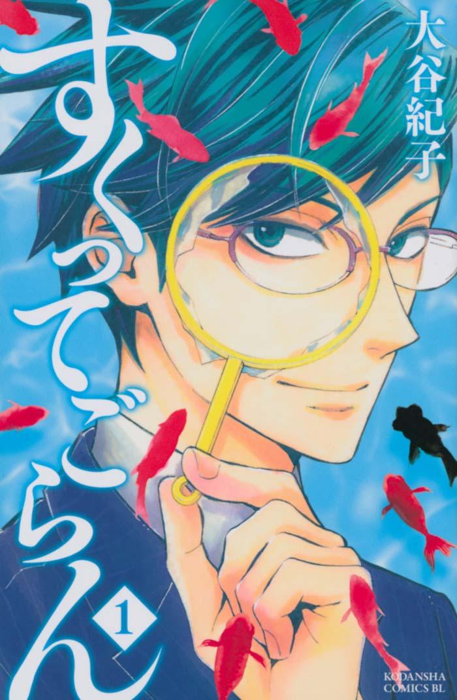 Sukutte Goran manga - Noriko Otani