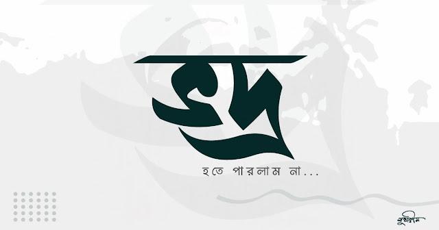 Bangla Typography, Calligraphy, Lettering Design in 2021. Bangla Logo Design idea in 2021