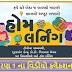 Home Learning Study materials video Std 1 DD Girnar/Diksha portal video  for September | September DD Girnar Videos