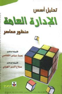كتاب الإدارة العامة المفاهيم الوظائف الأنشطة