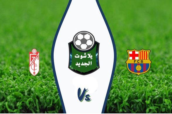 نتيجة  مباراة برشلونة وغرناطة اليوم الأحد 19-01-2020 الدوري الإسباني