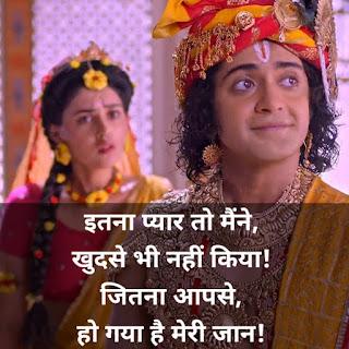 Dark Love Shayari Quotes Image - Sumedh Mudgalkar and Mallika Singh - Radhakrishn