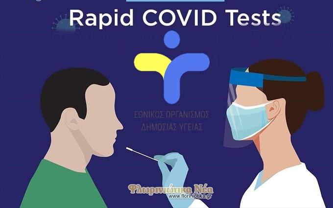 Διενέργεια Rapid Tests στην Τ.Κ Λεχόβου
