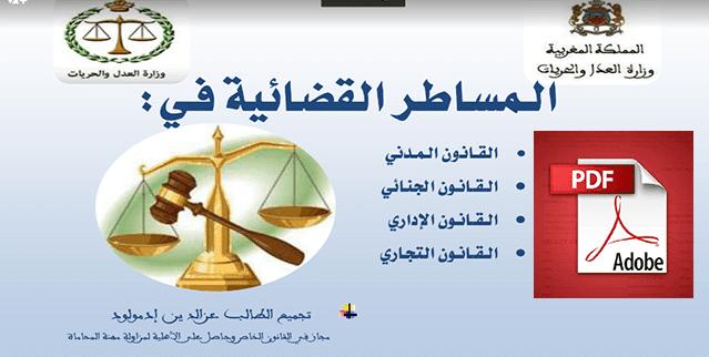 دليل المساطر القضائية - القانون المدني، القانون الجنائي، القانون الاداري، القانون التجاري