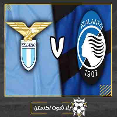 مشاهدة مباراة لاتسيو واتلانتا بث مباشر اليوم 19-10-2019 في الدوري الإيطالي
