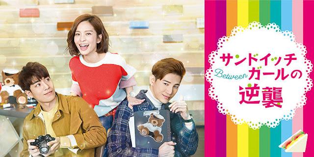 Download Drama Taiwan Between Batch Subtitle Indonesia