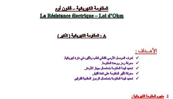 درس هام ومميز الثالثة إعدادي المقاومة الكهربائية -قانون أوم La résistance électrique et la loi d'Ohm