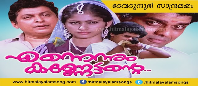 Devadhundhubhi  - Ennennum Kannettante MALAYALAM MOVIE SONG LYRICS