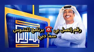 رقم الإشتراك في «برنامج المندوس » الدولي في رمضان 2021 مع الإعلامي عبدالله إسماعيل على قناة سما دبي