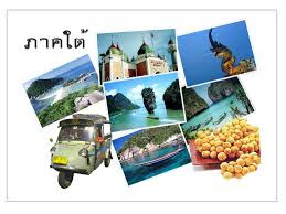 Package Tour ภาคใต้