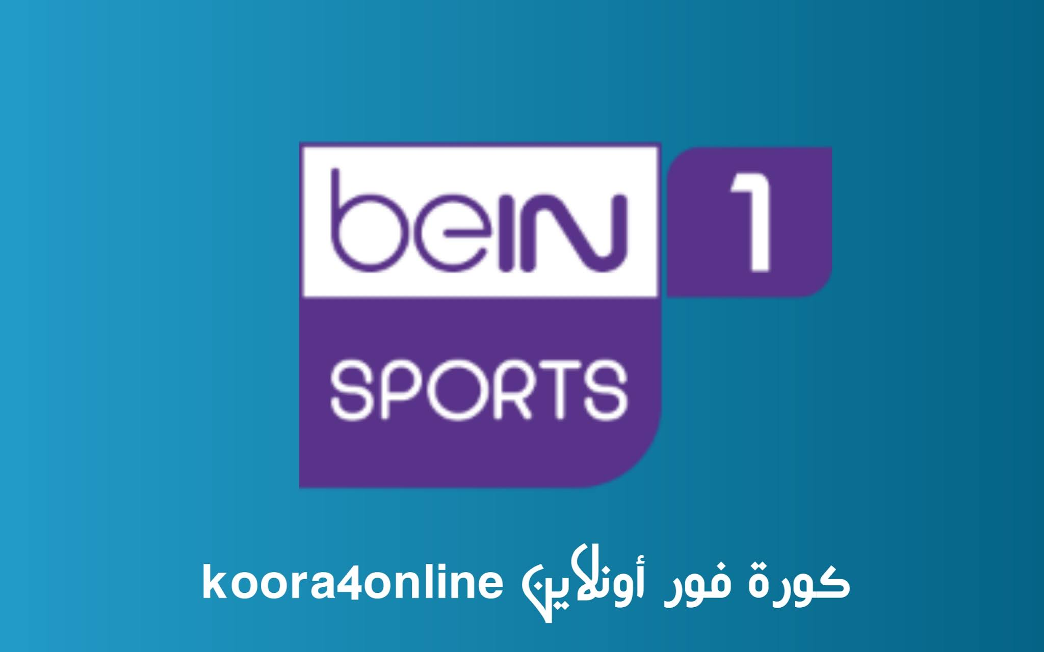 مشاهدة قناة بي إن سبورت 1  | bein sports 1 بجودة عالية و بدون تقطيع