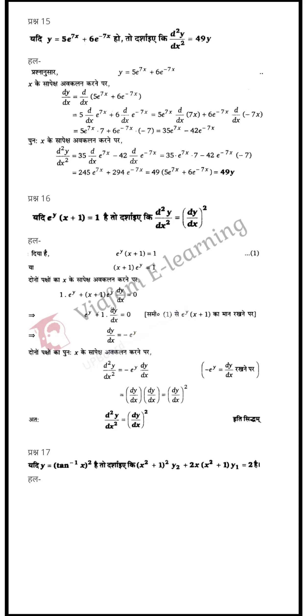 class 12 maths chapter 5 light hindi medium 58