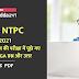 All 3 Phase GA Questions Asked in RRB NTPC Exam 2021: RRB NTPC परीक्षा 2021 के तीनों फेज की परीक्षा में पूछे गए 1000+ GA प्रश्न और उत्तर - डाउनलोड  PDF (Hindi & English)
