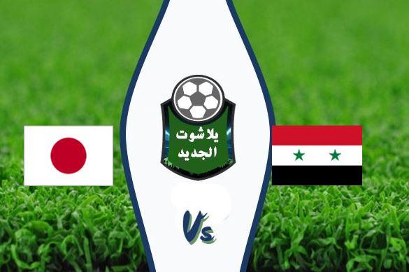 نتيجة مباراة سوريا واليابان اليوم الأحد 12-01-2020 كأس آسيا تحت سن 23 سنة