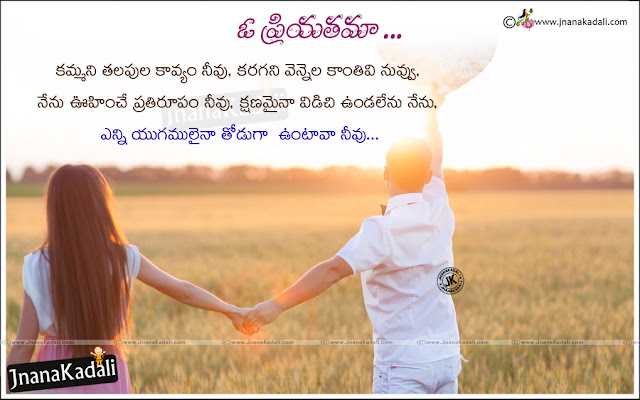 best telugu love quotes, nice telugu romantic love messages in Telugu with hd wallpapers