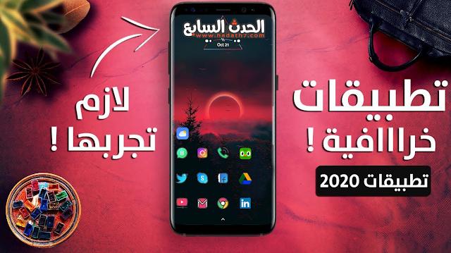 أفضل تطبيقات الهواتف الذكية التي لا يمكن الاستغناء عنها 2020