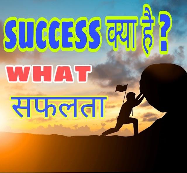 सफलता क्या है '''