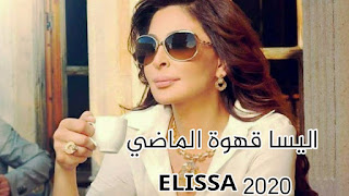 """أغنية الفنانة إليسا """" قهوة الماضي """"  تحقق أربعة ملايين إعجاب"""