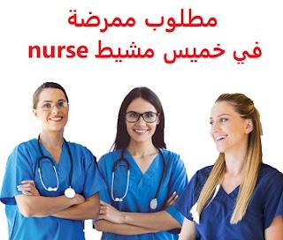 وظائف السعودية مطلوب ممرضة في خميس مشيط nurse