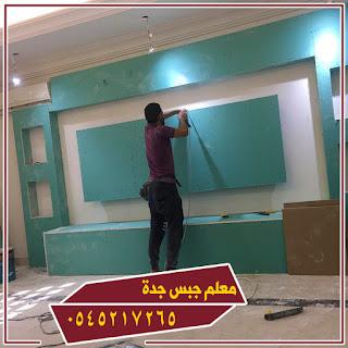 معلم جبس جدة 0545217265 أفضل معلم جبس جدة
