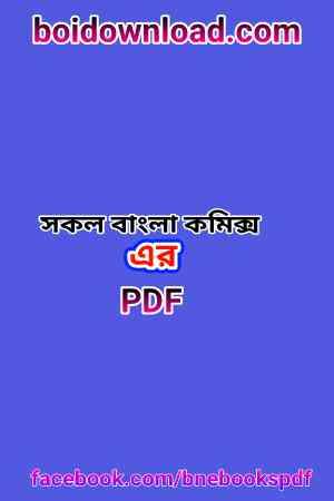 বাংলা কমিক্স কালেকশান পিডিএফ Bangla Comics Collection pdf