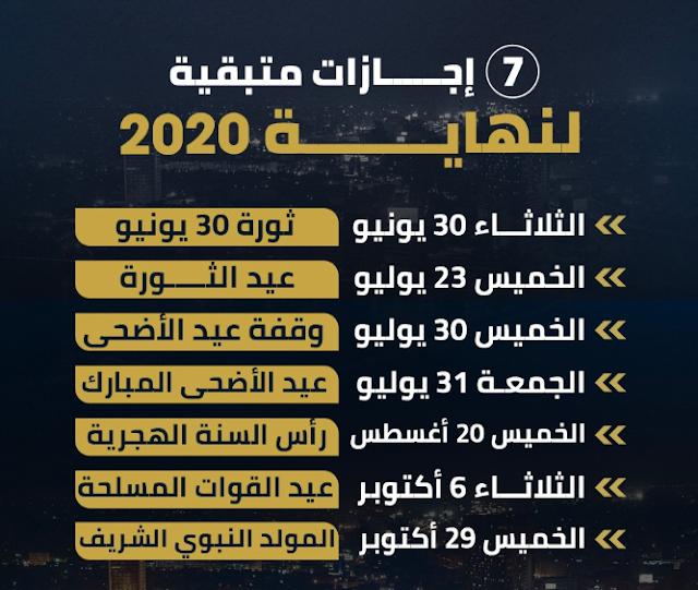 أهم العطلات الرسمية المتبقية باليوم والتاريخ حتى نهاية عام 2020
