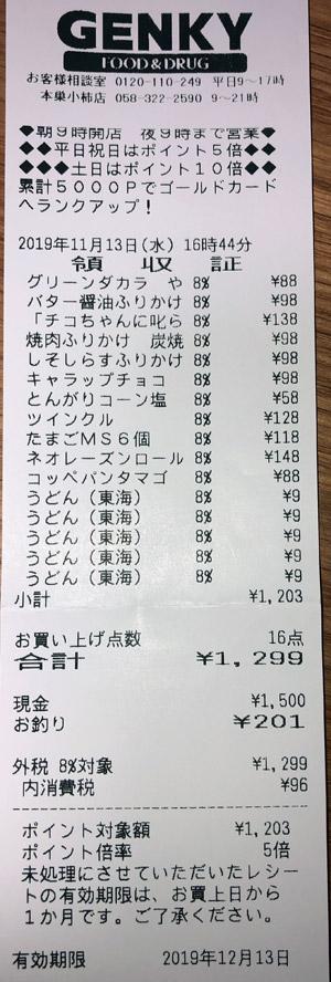 GENKY ゲンキー 本巣小柿店 2019/11/13 のレシート