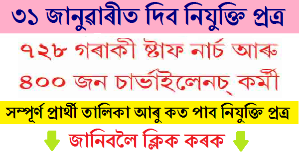 Appointment Letters to 728 Staff Nurse and 400 Surveillance Workers under NHM Assam will give Tomorrow