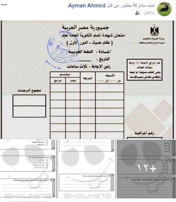 إمتحان اللغة العربية المسرب ثانويه عامه - عربى للثالث الثانوي 2019