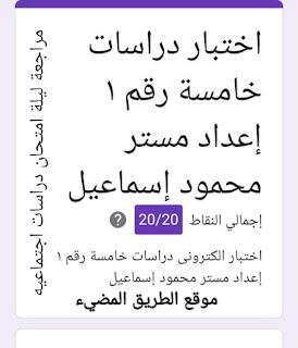 أفضل مراجعة ليلة إمتحان الدراسات الاجتماعية للصف الخامس الابتدائي الترم الاول لمستر محمود اسماعيل