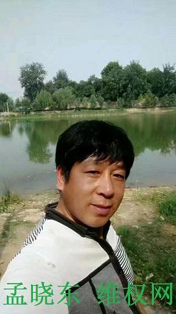被以涉嫌寻衅滋事罪逮捕的河南维权人士孟晓东今会见律师情况通报