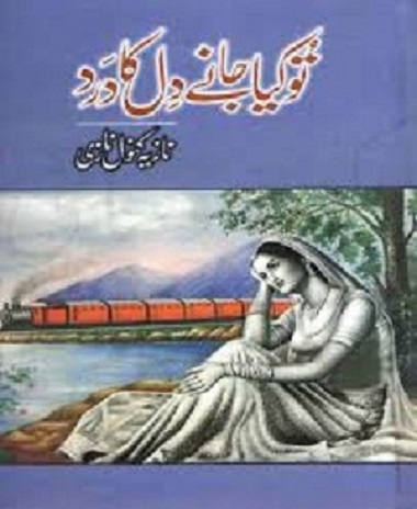 tu-kiya-jane-dil-ka-dard-novel-pdf-free-download