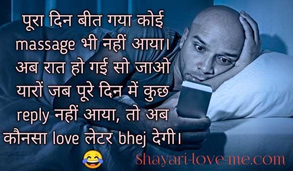 funny love shayari for bf-shayari-love-me.com