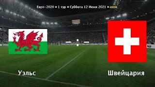 Уэльс – Швейцария где СМОТРЕТЬ ОНЛАЙН БЕСПЛАТНО 12 июня 2021 (ПРЯМАЯ ТРАНСЛЯЦИЯ) в 16:00 МСК.