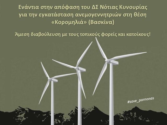 Διαμαρτυρία φορέων και κατοίκων για εγκατάσταση ανεμογεννητριών στο Λεωνίδιο