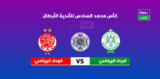 كأس محمد السادس للأندية الأبطال : موعد مباراة الرجاء و الوداد والقناة الناقلة