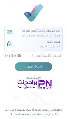 تثبيت تطبيق صحتي على الجوال بالعربية