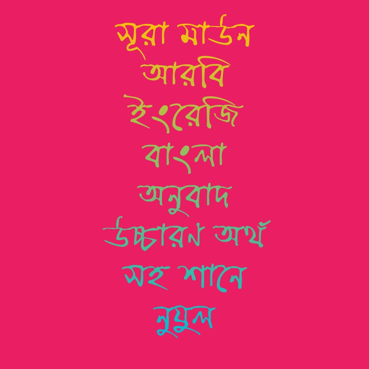 সূরা মাউন আরবি ইংরেজি বাংলা অনুবাদ উচ্চারণ অর্থ সহ শানে নুযুল Nujul with Surah Muan Arabic English Bengali Translation |