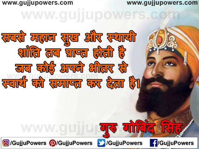 famous quotes by guru gobind singh ji