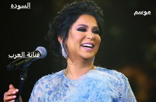 موسم السوده نوال الكويتيه