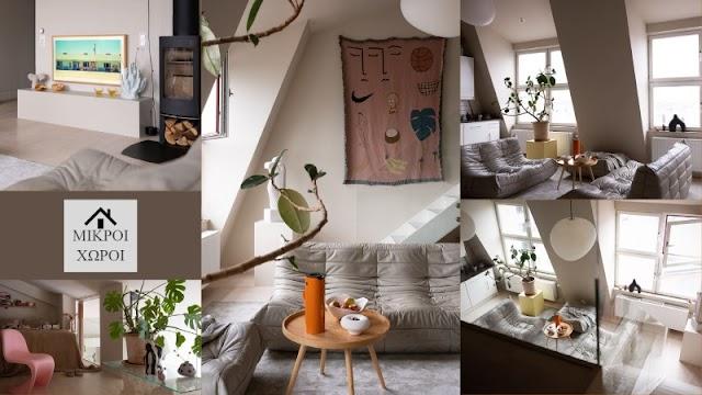 Ένα απόλυτα μοντέρνο και νεανικό studio σοφίτα