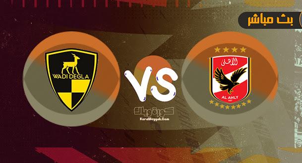 نتيجة مباراة وادي دجلة والأهلي بتاريخ 04-08-2021 في الدوري المصري