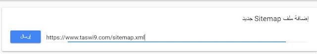 اضافة مدونة بلوجر لمحرك البحث جوجل