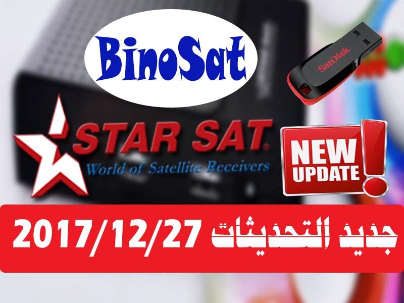جديد تحديثات أجهزة ستار سات STARSAT مع خاصية Biss Auto